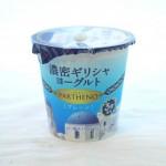 【作り方:ヨーグルト】ギリシャヨーグルトパルテノ、おいしい牛乳編