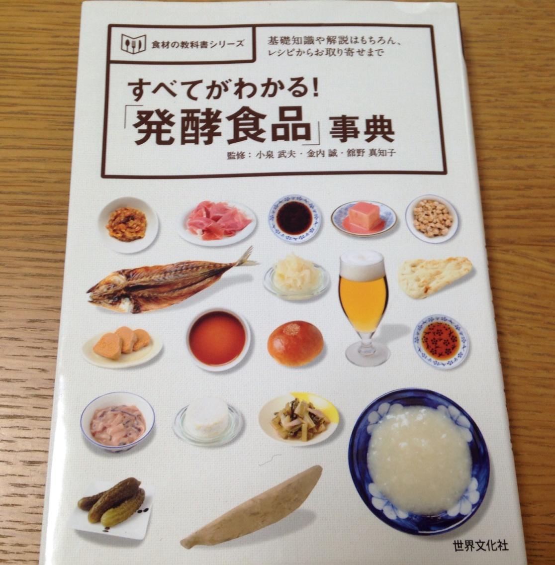 すべてがわかる!発酵食品事典