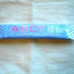【作り方:ヨーグルト】ABCT種菌、おいしい牛乳編