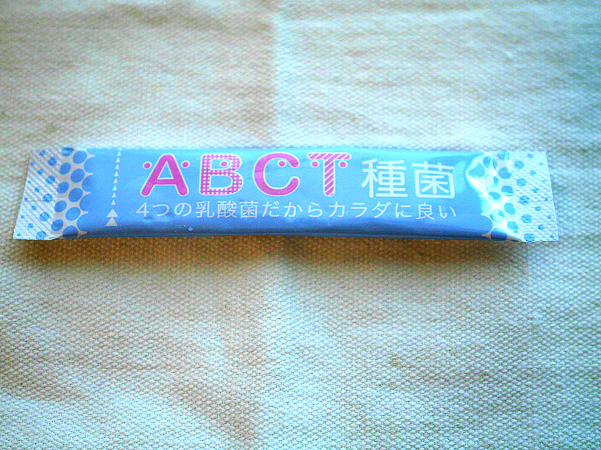 ABCT種菌