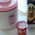 【作り方:ヨーグルト】R-1ヨーグルト、特濃牛乳
