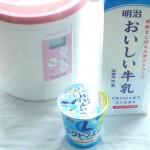【作り方:ヨーグルト】ラクトフェリンヨーグルト、おいしい牛乳編