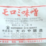 【食レポ:味噌】もろみ味噌