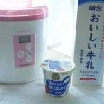 【作り方:ヨーグルト】小岩井おいしい無添加ヨーグルト、おいしい牛乳編