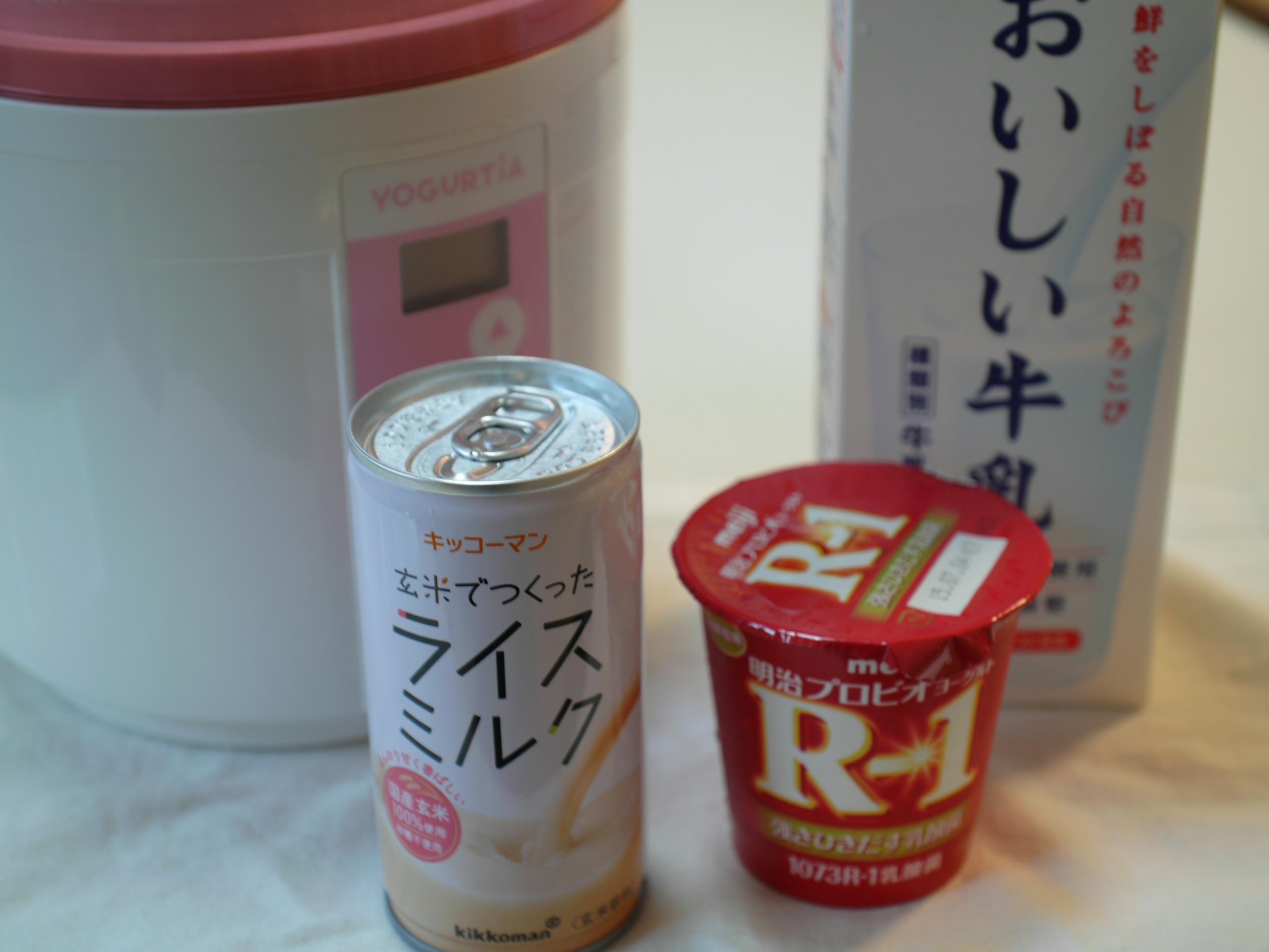 ヨーグルティア、おいしい牛乳、ライスミルク、R-1
