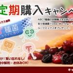 とってもお得!!「ABCT種菌定期購入キャンペーン」のお知らせ