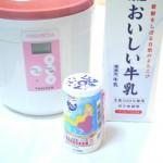 【作り方:ヨーグルト】ジョアプレーン×おいしい牛乳編