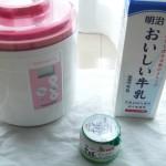 【作り方:ヨーグルト】十勝まろやかヨーグルト×おいしい牛乳編