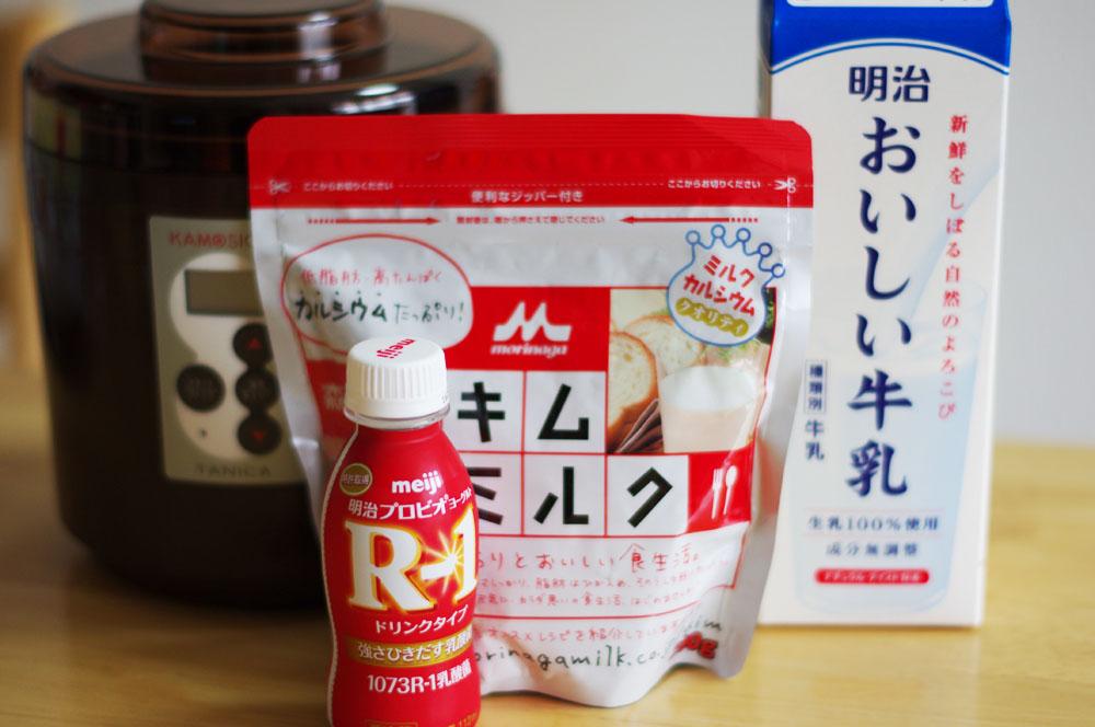 ヨーグルティア、R-1、おいしい牛乳