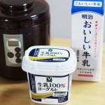 【作り方:ヨーグルト】バロー生乳100%ヨーグルト、明治おいしい牛乳編