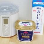 【作り方:ヨーグルト】トップバリュ生乳100%プレーンヨーグルト×明治おいしい牛乳編