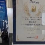 「ネットショップ大賞(R)2016summer 家電・AV機器・カメラ部門総合1位」を受賞しました!!