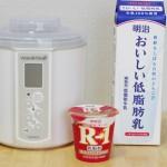 【作り方:ヨーグルト】明治プロビオヨーグルトR-1低脂肪×明治おいしい低脂肪乳編