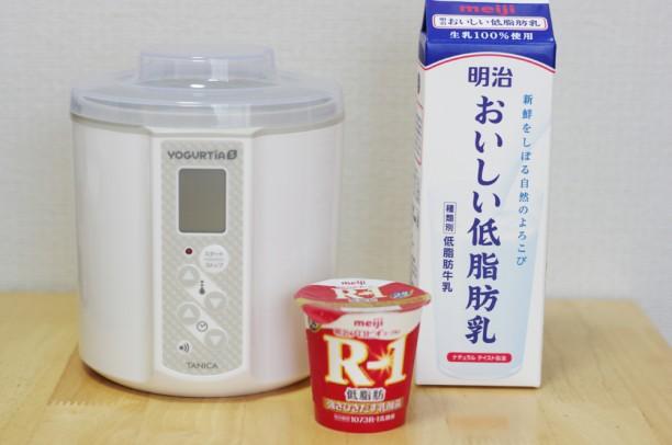 ヨーグルティアS,明治低脂肪乳,R-1