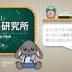 すばる屋公式サイトに新企画「Dr.ノンの研究所」がスタート!!