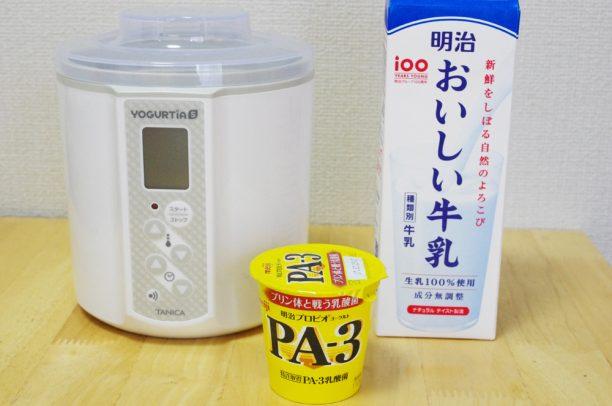PA-3、おいしい牛乳、ヨーグルティア