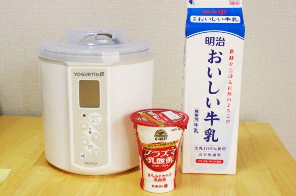 ヨーグルティア,プラズマ乳酸菌,おいしい牛乳