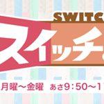 東海テレビ「スイッチ」にタニカ電器が紹介されます!!