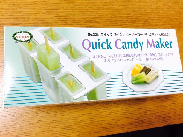 アイスキャンディーメーカー