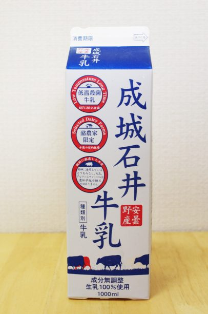 成城石井牛乳