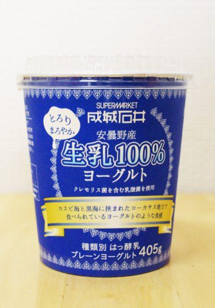 成城石井生乳100%ヨーグルト