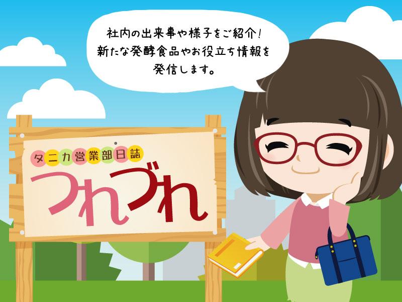 つれづれ タニカ営業部日誌