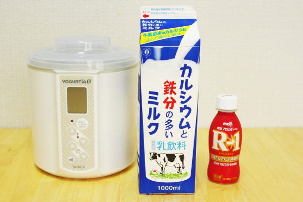 r-1、カルシウムと鉄分の多いミルク、ヨーグルティアS