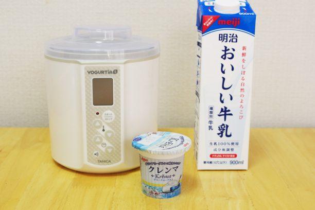 クレンマ、おいしい牛乳、ヨーグルティアS