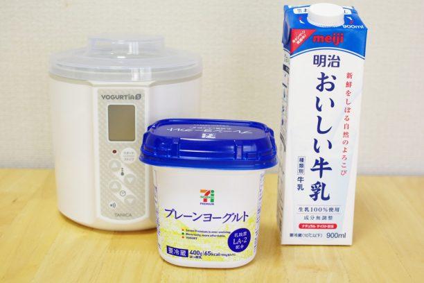 ヨーグルティアS、おいしい牛乳、セブンプレミアム