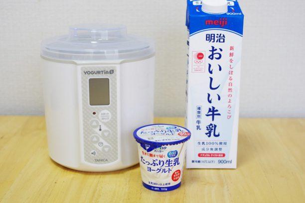 たっぷり生乳ヨーグルト、明治おいしい牛乳、ヨーグルティアS
