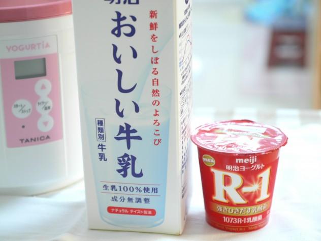 おいしい牛乳、R-1ヨーグルト
