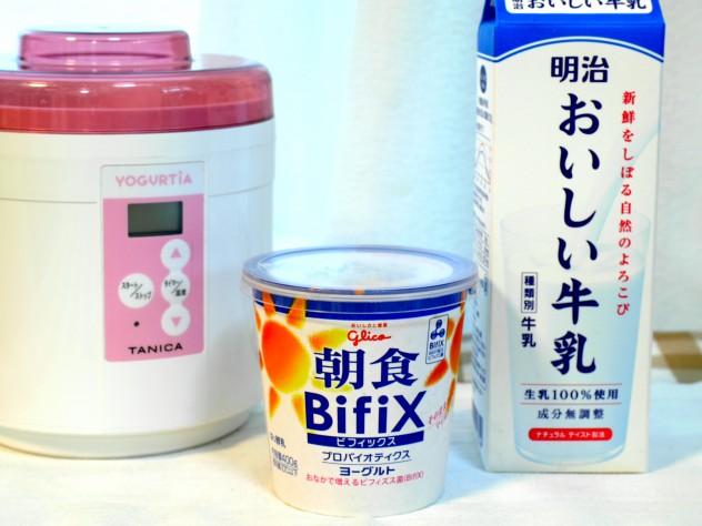 ビフィックスとおいしい牛乳、ヨーグルティア