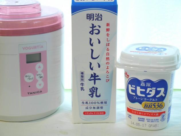 ビヒダス、おいしい牛乳