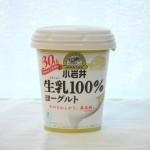 【作り方:ヨーグルト】小岩井生乳100%ヨーグルト、おいしい牛乳編【失敗!?】