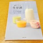 【レシピ:甘酒】癖になる味と食感(≧∇≦)生甘酒本のレシピ通りに生甘酒を作ってみましたー♪