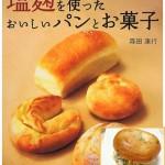 【レシピ:塩麹】塩麹パンとお菓子本(略)から第1弾!<br>もちもち食感「塩麹ベーグル」