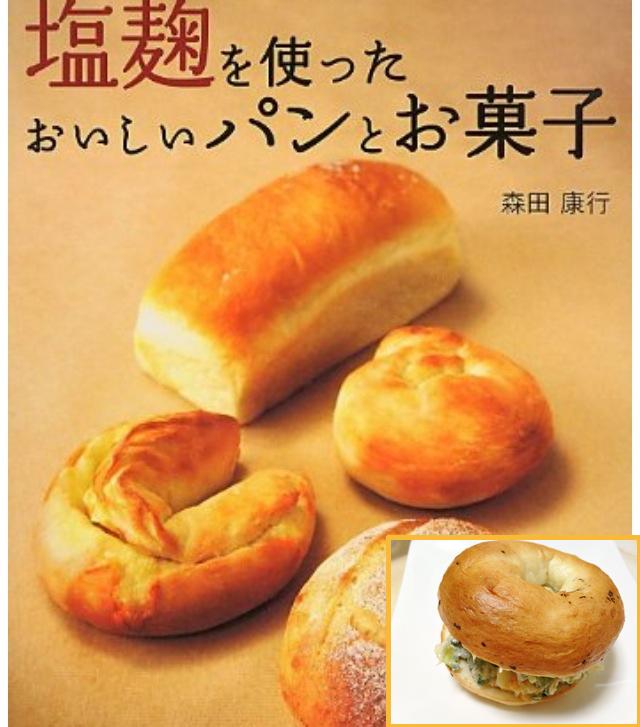 塩麹を使ったおいしいパンとお菓子