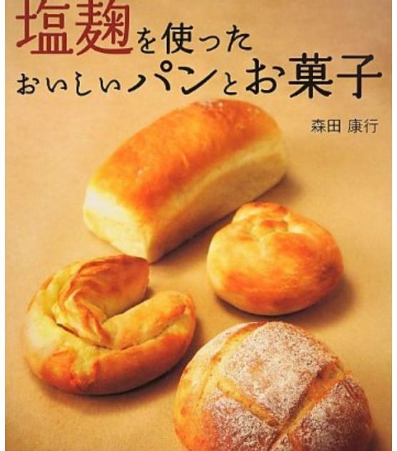 塩こうじを使ったおいしいパンとお菓子書籍