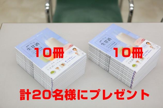 20冊の生甘酒本