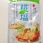 【レシピ:塩麹】食べると口いっぱいにハーブの香りがしてとっても美味しい!!「塩麹フォカッチャ」