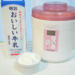 【作り方:ヨーグルト】ヨーグルトの願い(増やすVer)、おいしい牛乳編