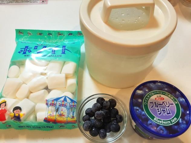 ブルーベリーマシュマロ材料