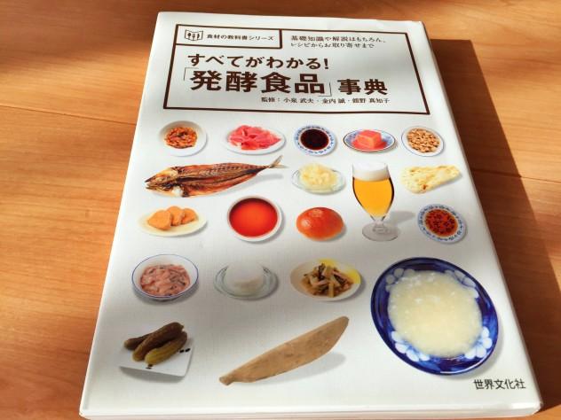 発酵食品事典