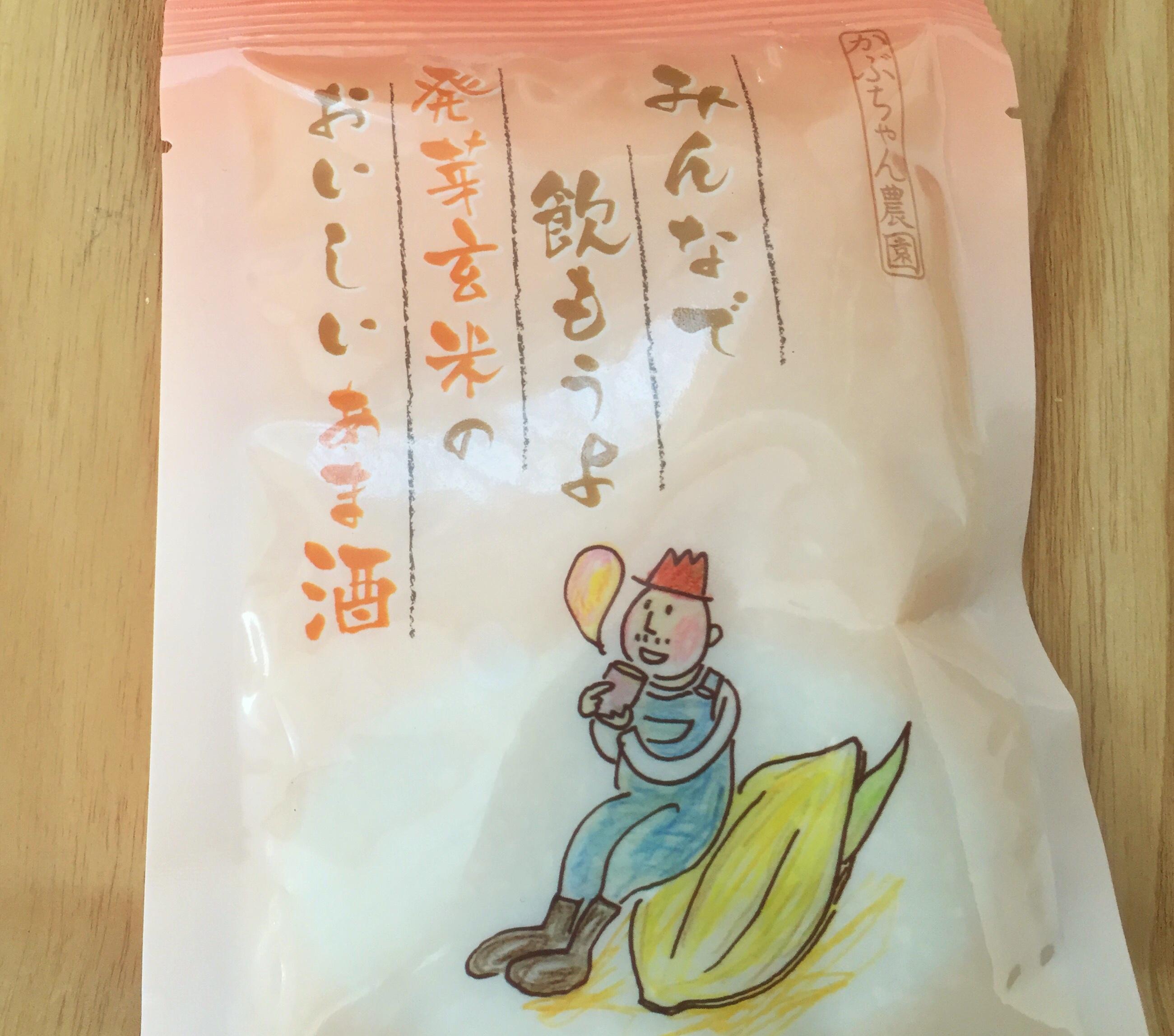 発酵玄米のおいしいあま酒