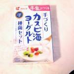 【作り方:ヨーグルト】カスピ海ヨーグルト種菌セット、おいしい牛乳編
