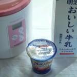 【作り方:ヨーグルト】濃くておいしいヨーグルト、おいしい牛乳編