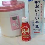 【作り方:ヨーグルト】R-1のむヨーグルト、おいしい牛乳編