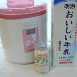 【作り方:ヨーグルト】植物性乳酸菌ラブレ、おいしい牛乳編