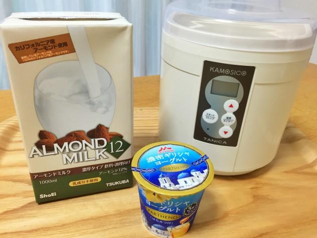 アーモンドミルクでヨーグルト材料