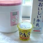 【作り方:ヨーグルト】PA-3×おいしい牛乳編